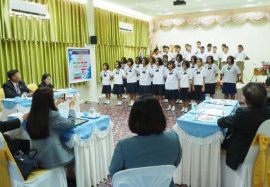 โรงเรียนบ้านคลองตาล(กระจ่างจินดา) รับการประเมินเพื่อรับรางวัลระบบการดูแลช่วยเหลือนักเรียน ประจำปี 2563