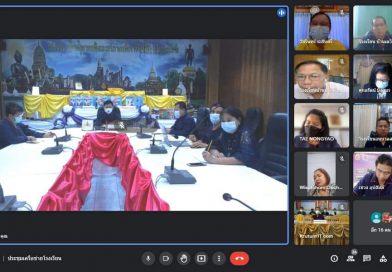 ประชุมประธานเครือข่ายออนไลน์