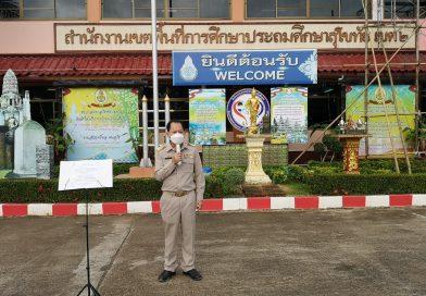 กิจกรรมหน้าเสาธงชาติ ประจำวันจันทร์ที่ 20 กันยายน 2564