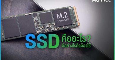 SSD คืออะไร? ดีอย่างไรถึงต้องใช้