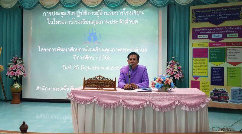 การประชุมเชิงปฎิบัติการผู้อำนวยการโรงเรียนในโครงการโรงเรียนคุณภาพประจำตำบล ปีการศึกษา 2563