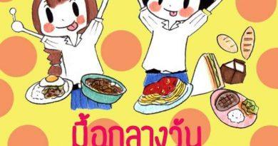 เอกสารโครงการอาหารกลางวันในโรงเรียน (Thai School Lunce)