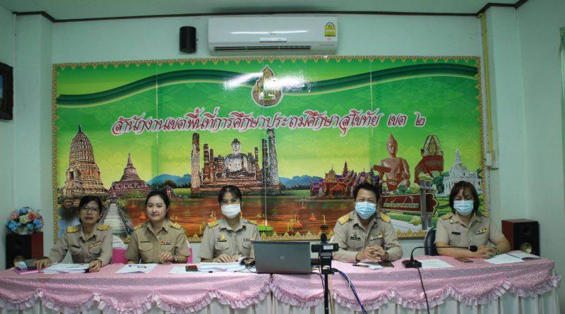 อบรมการใช้งานระบบ New  GFMIS Thai